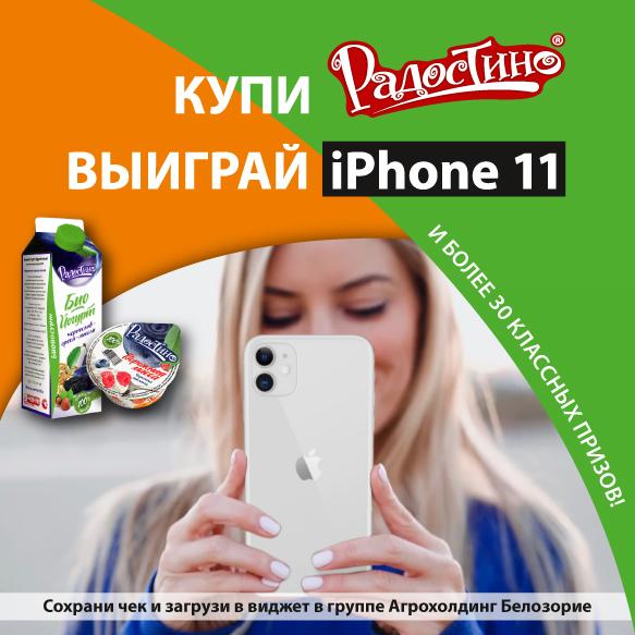 Акция «Купи Радостино – выиграй iPhone 11»
